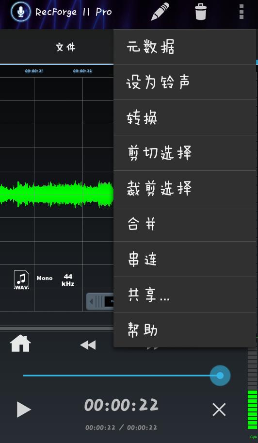【分享】录音大师v0.0.19g  超那个的录音软件确定要走开吗-爱小助