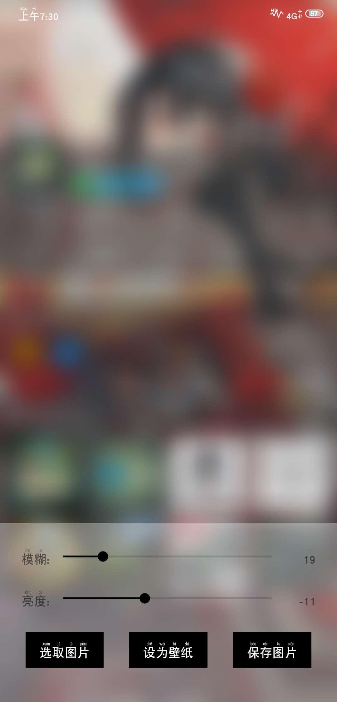 【分享】高斯模糊壁纸-Blur Wallpaper-爱小助