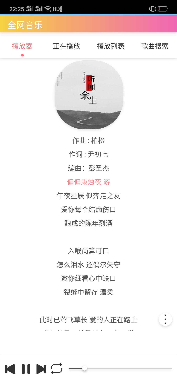 【分享】全网音乐 v.2.8.8   听全网热门音乐 可下载-爱小助