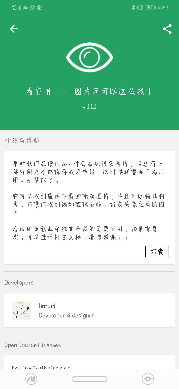 【分享】看应用 1.1.1-爱小助
