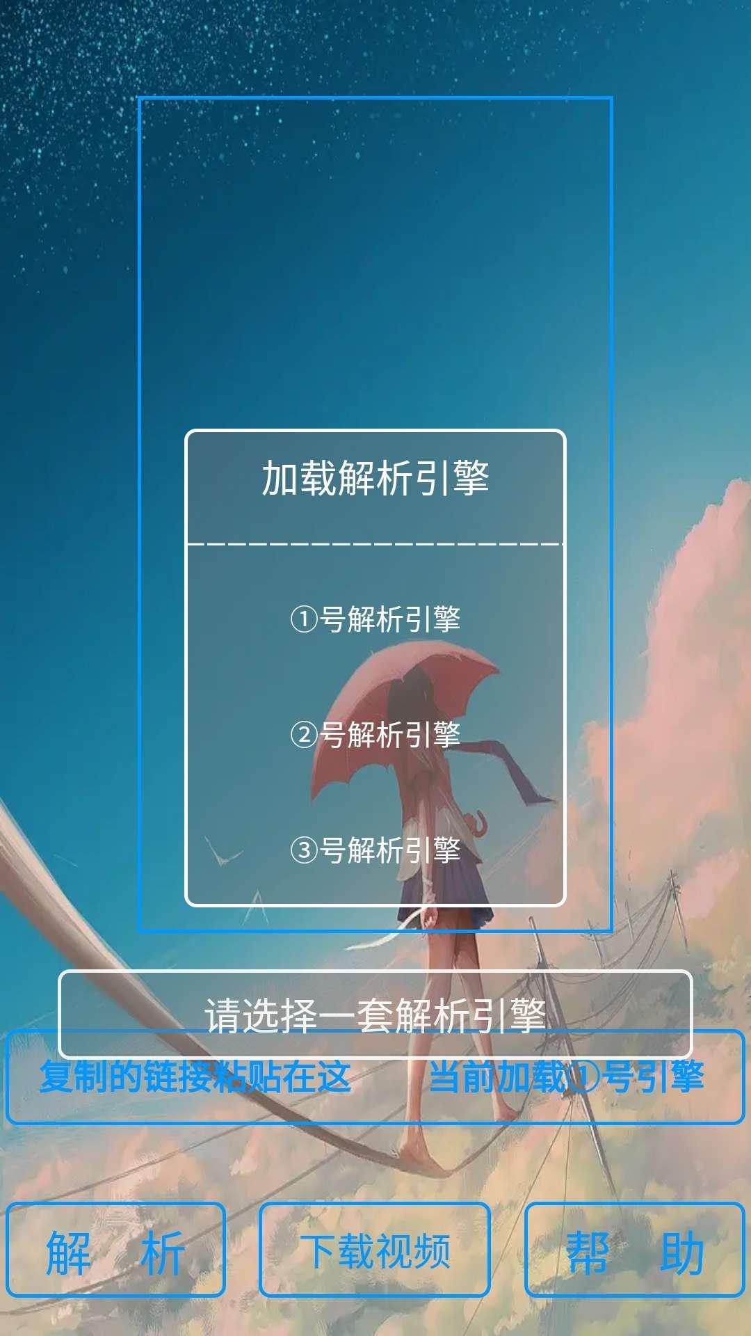 【原创开发】青山解析2.1_短视频/去水印/自定义文件名-爱小助