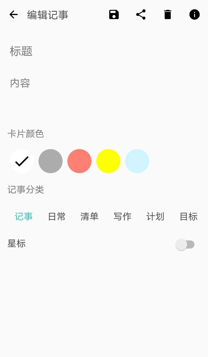 【原创作品】记事本-爱小助