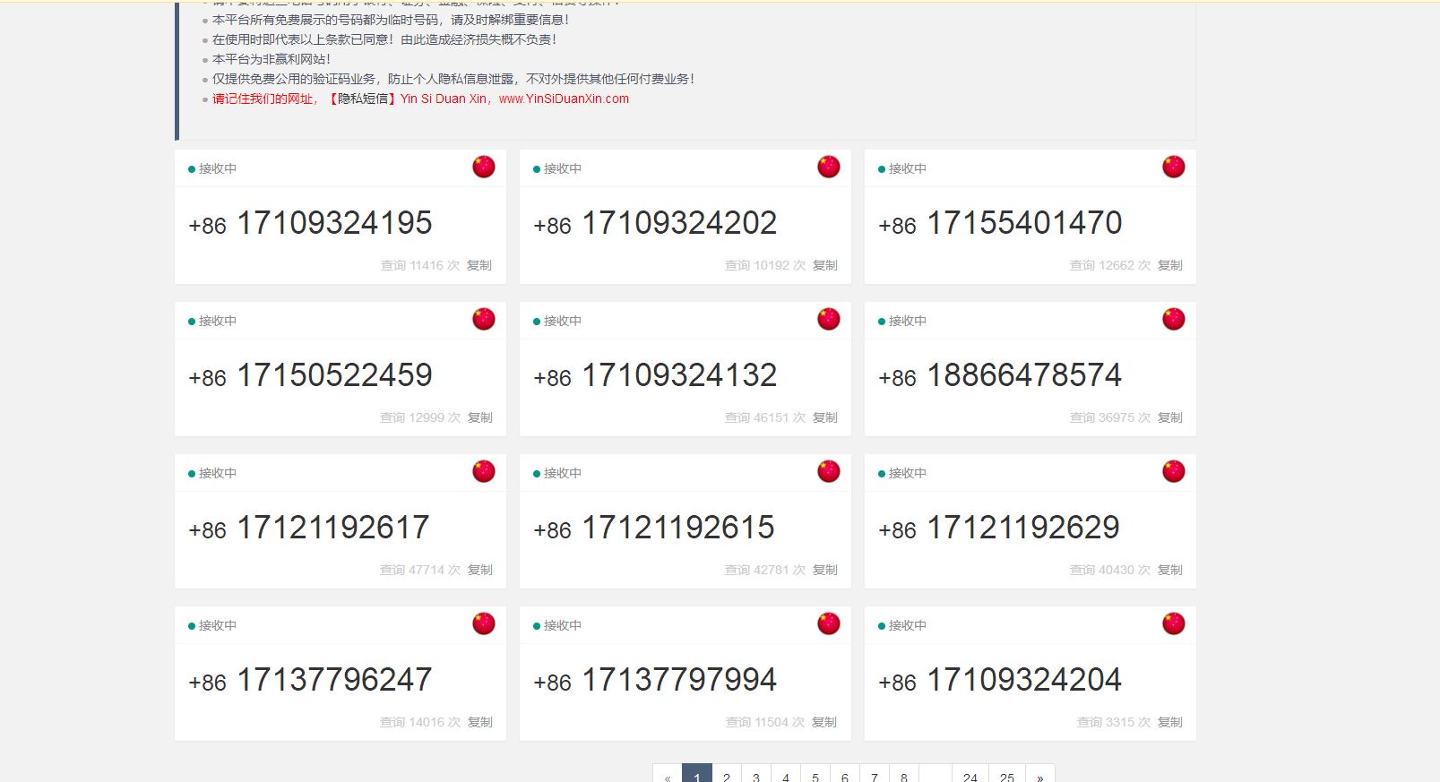 【分享】网站免费接码地址-爱小助