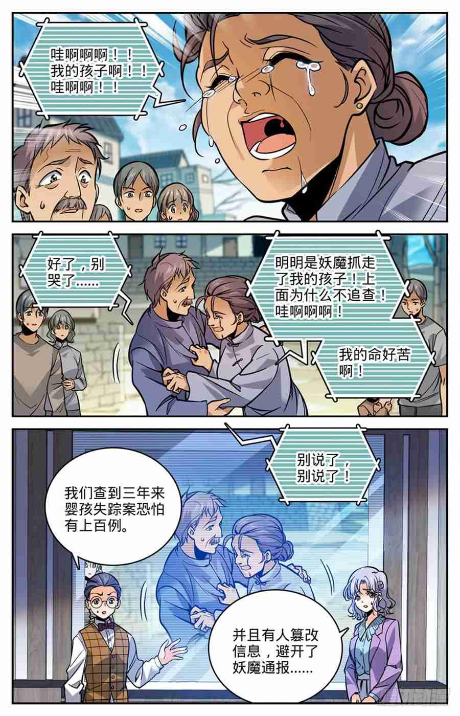 【漫画更新】全职法师,里番在线acg本子网站-小柚妹站