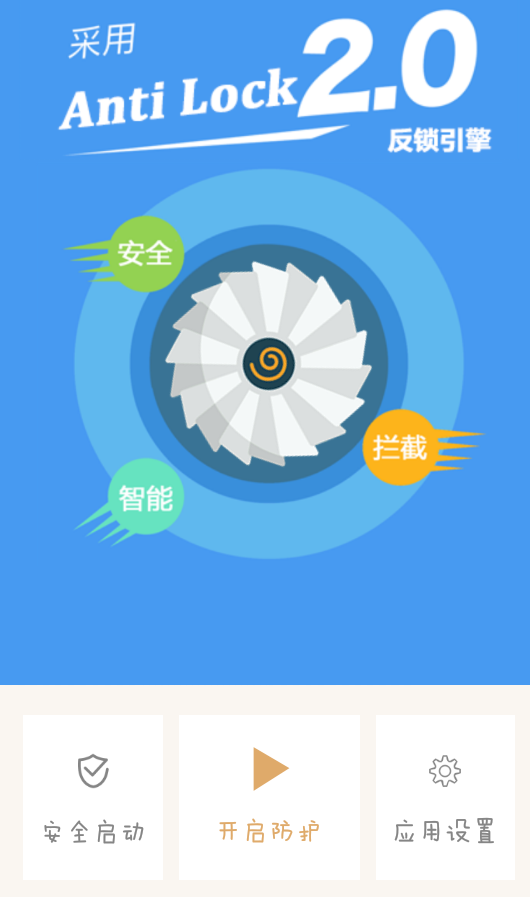 【分享】反锁卫士v1.0  Bata-3 防御suo机软件-爱小助