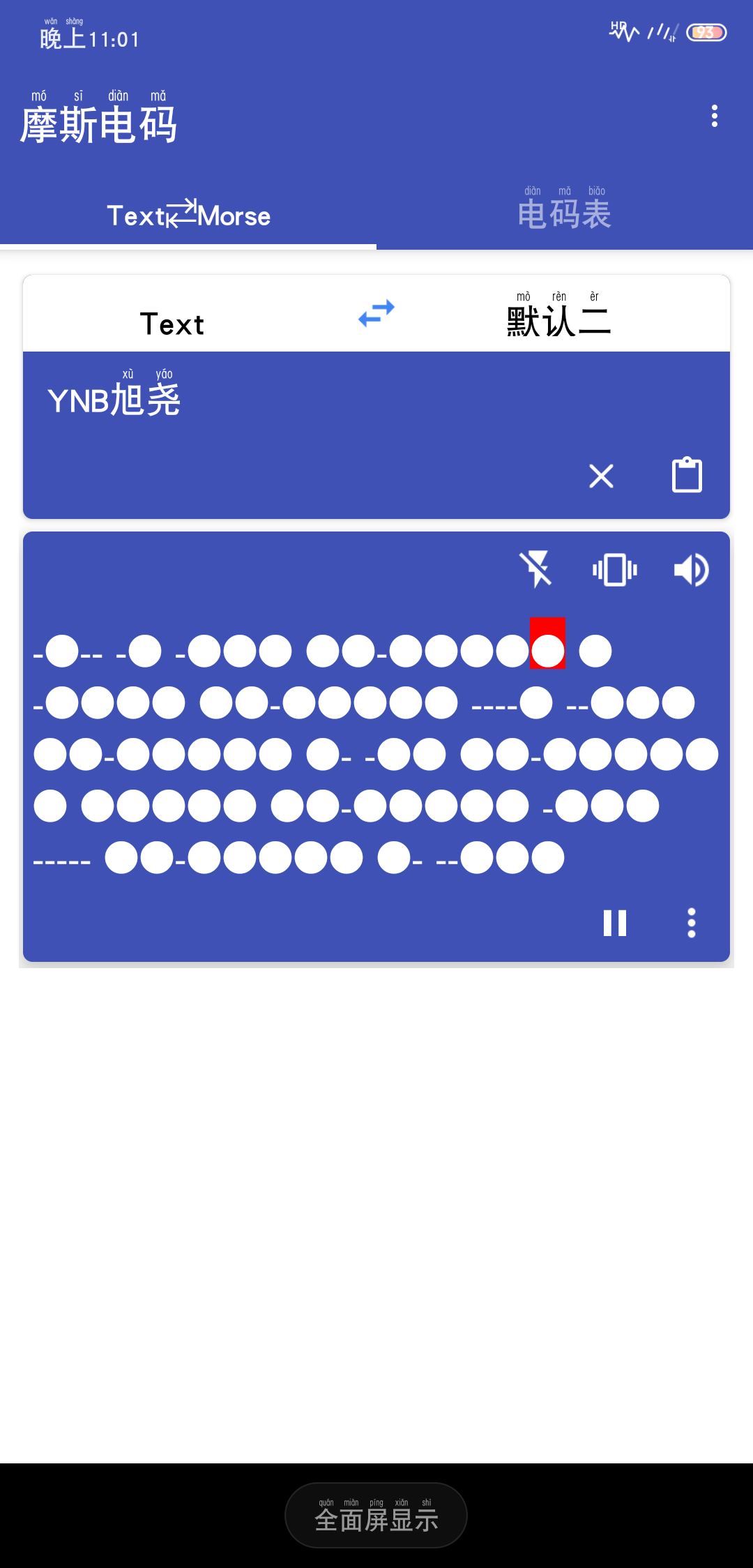 【分享】摩斯电码2.0.0这是一款摩斯电码转换工具,支持中文、-爱小助