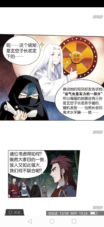 【原创破解】漫客栈破解会员版9.9-爱小助