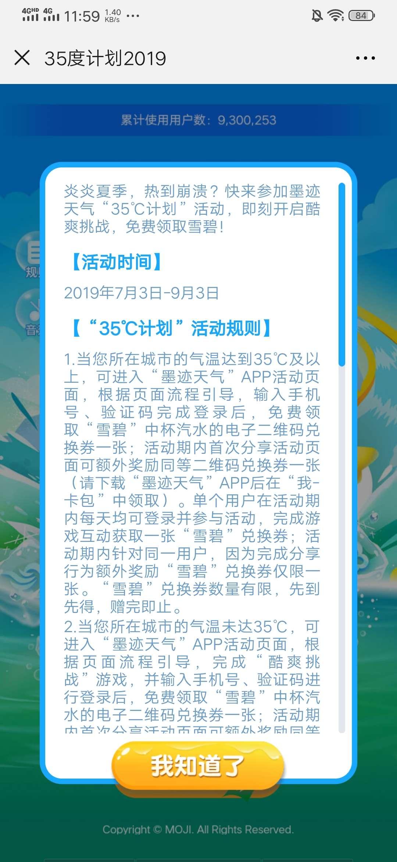 潇湘线报【撸实物】咪咕灵犀免费领麦当劳中杯雪碧一杯-www.wcaqq.com