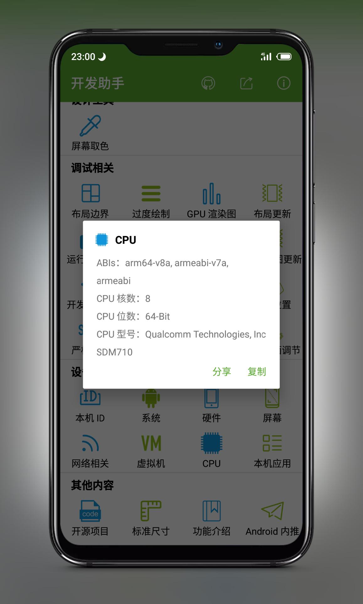 【分享】开发助手v5.6.0-爱小助