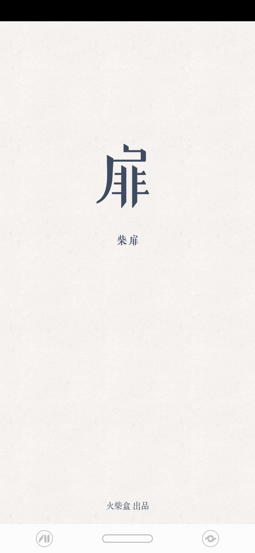 【分享】柴扉 1.5.3