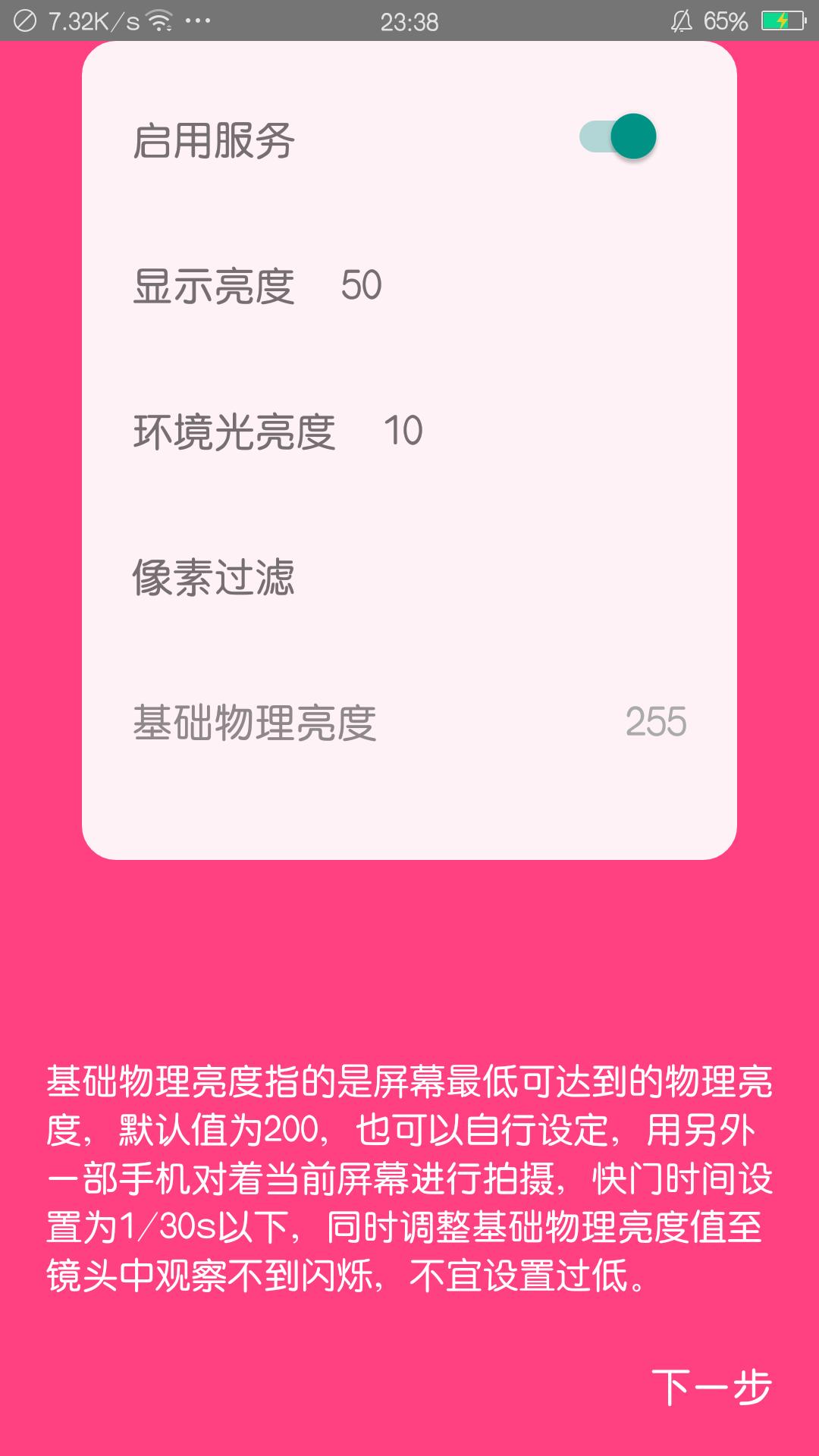 【分享】闪烁保护 1.39-爱小助