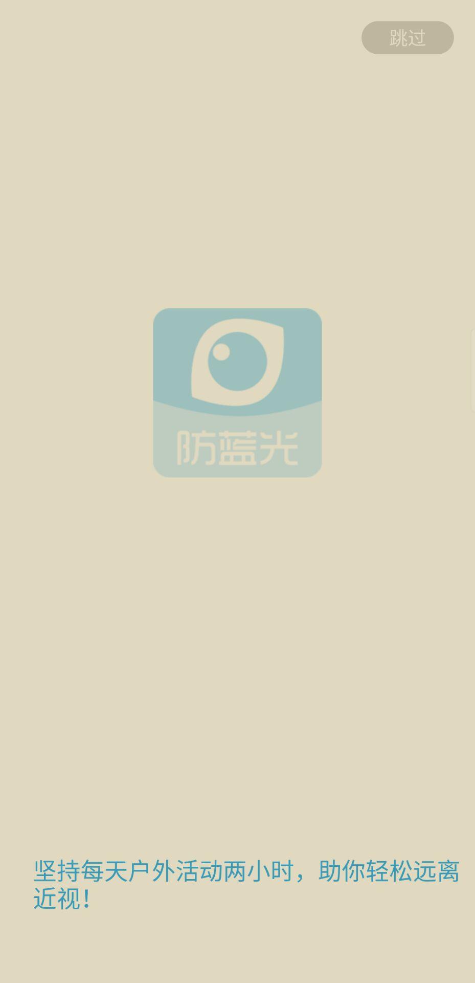 【资源分享】护眼宝V9.5去广告版 保护眼睛从这里开始!