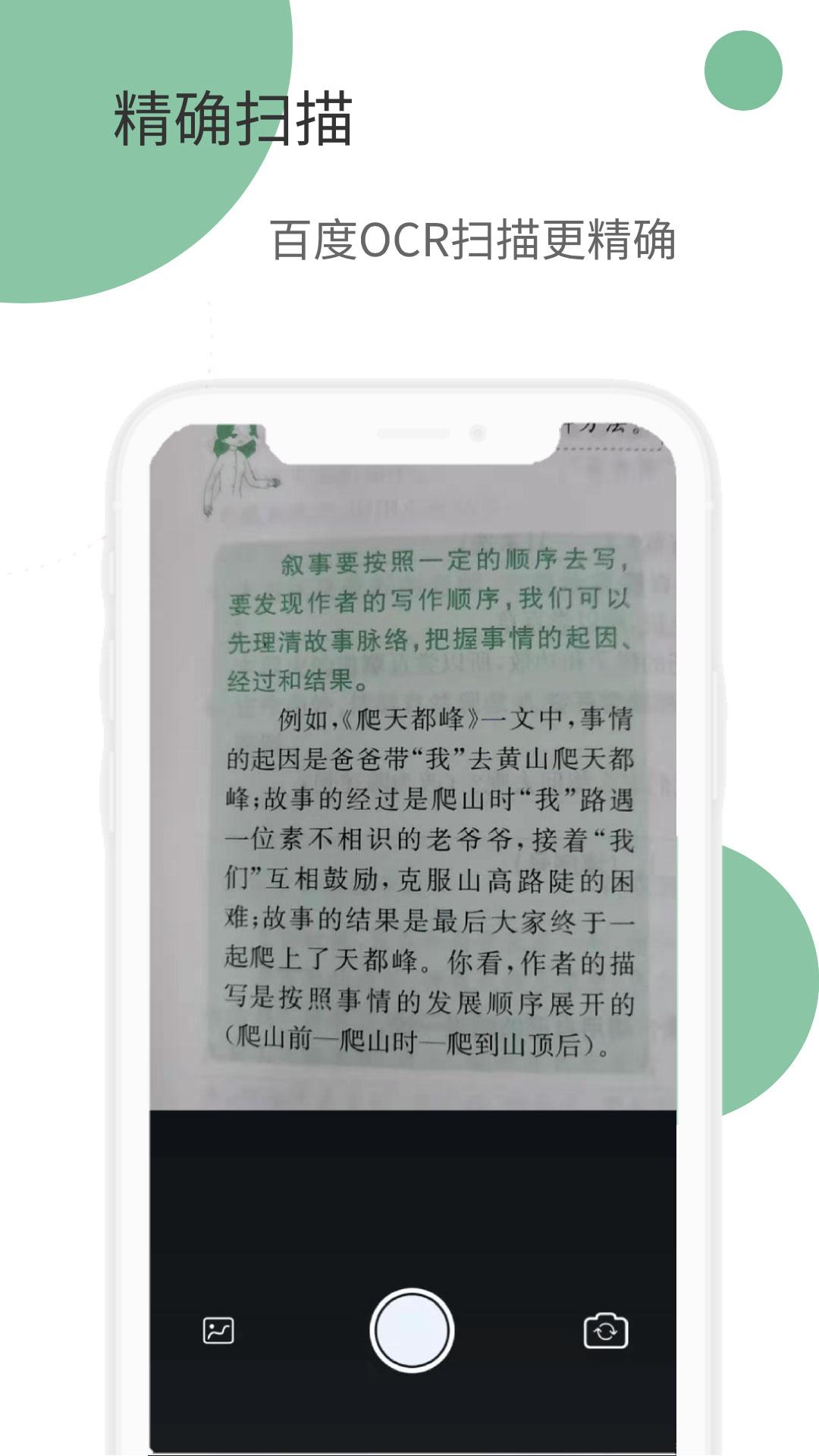 【资源分享】洋果扫描器-爱小助