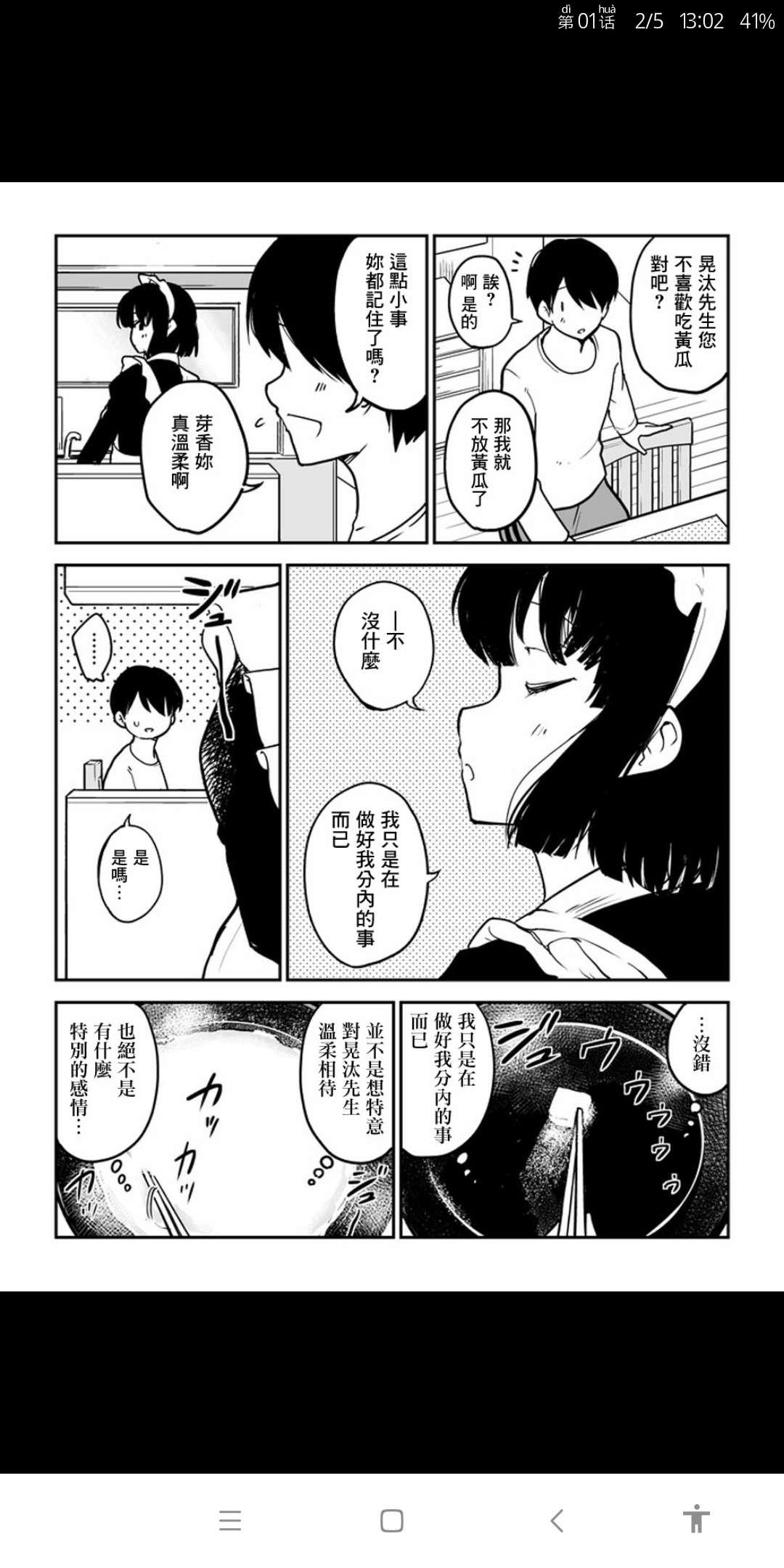【漫画】芽香小姐无法压下那份心意,哔咔acg安卓版