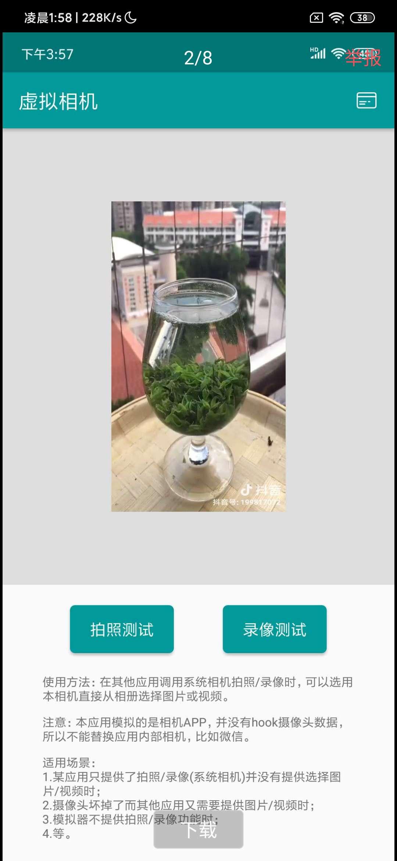 【资源分享】虚拟相机-爱小助