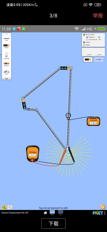 【资源分享】物理互动模拟电学-爱小助
