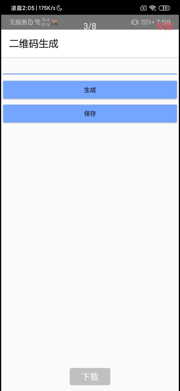 【资源分享】木匣-爱小助