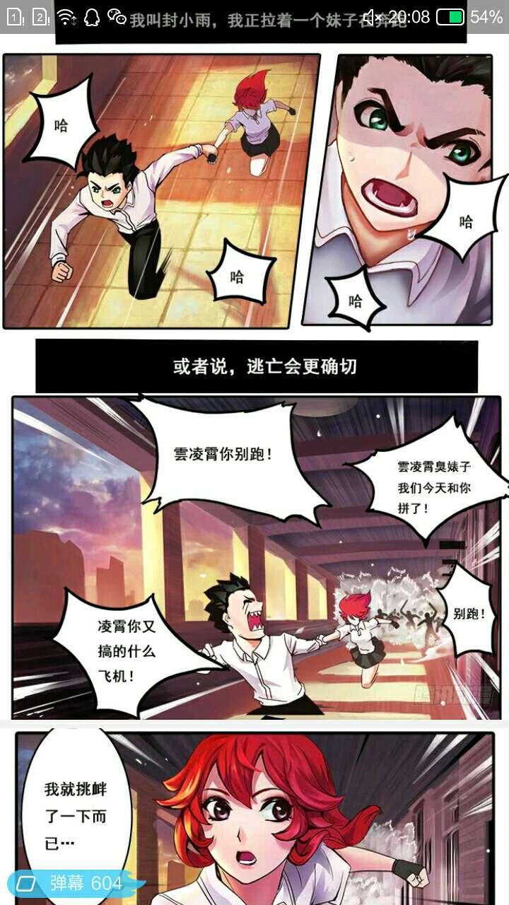 【漫画】妹子与科学,里蕃acg