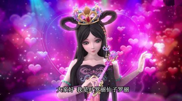 【资讯】罗丽公主有很大的性格缺陷,总是区别对待别人,文茜深受其害