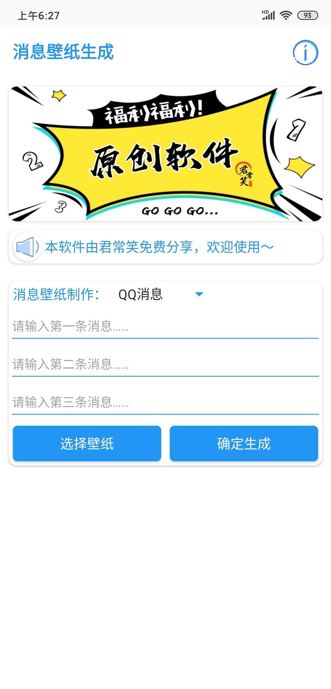 【原创开发】消息壁纸生成1.0 输入文字一键生成QQ微信消息壁纸