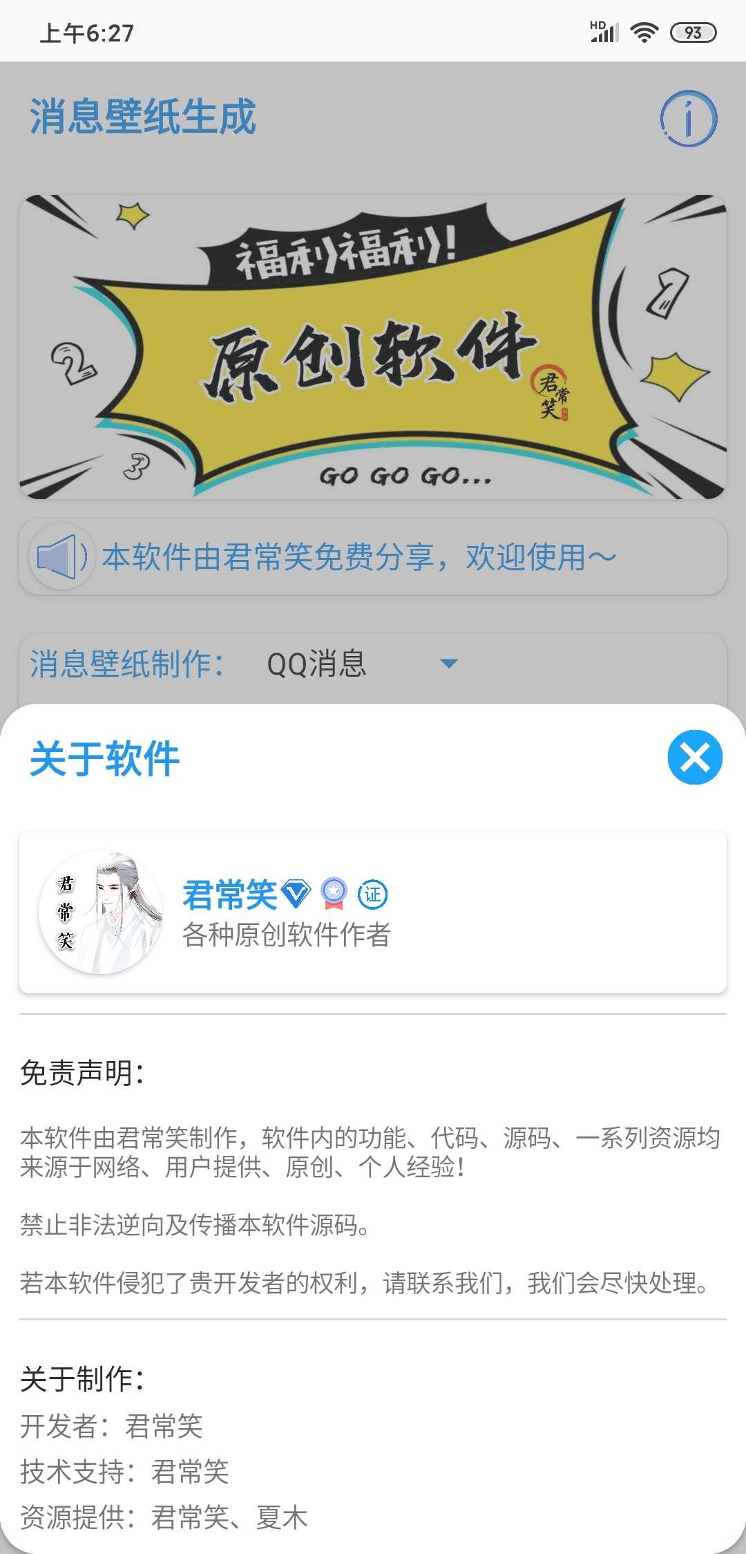 【原创开发】消息壁纸生成1.0 输入文字一键生成QQ微信消息壁纸-爱小助