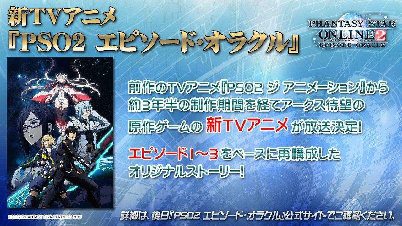 【动漫更新】梦幻之星online2 EPISODE ORACLE-小柚妹站