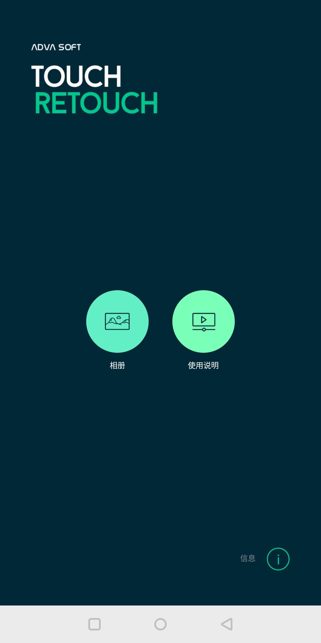 【分享】Retouchv 4.3.0 安卓最强去水印抠图神器