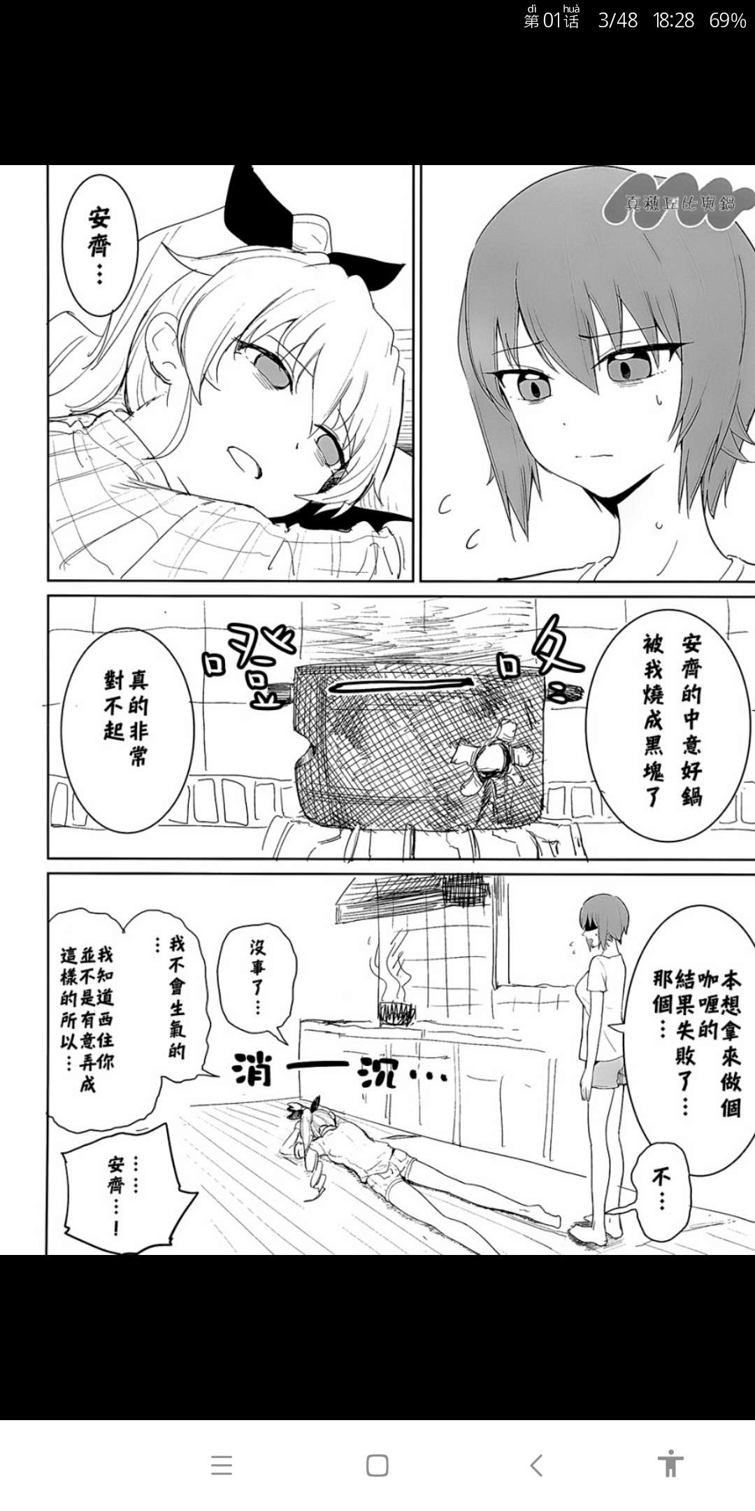 【漫画】真穗与丘比还没有开始交往,我爱二次元杨帅