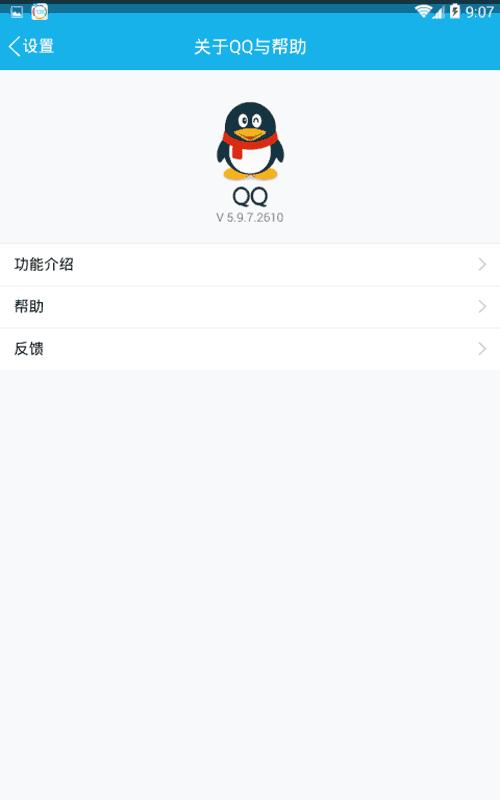 【资源分享】QQ(谷歌版)-爱小助