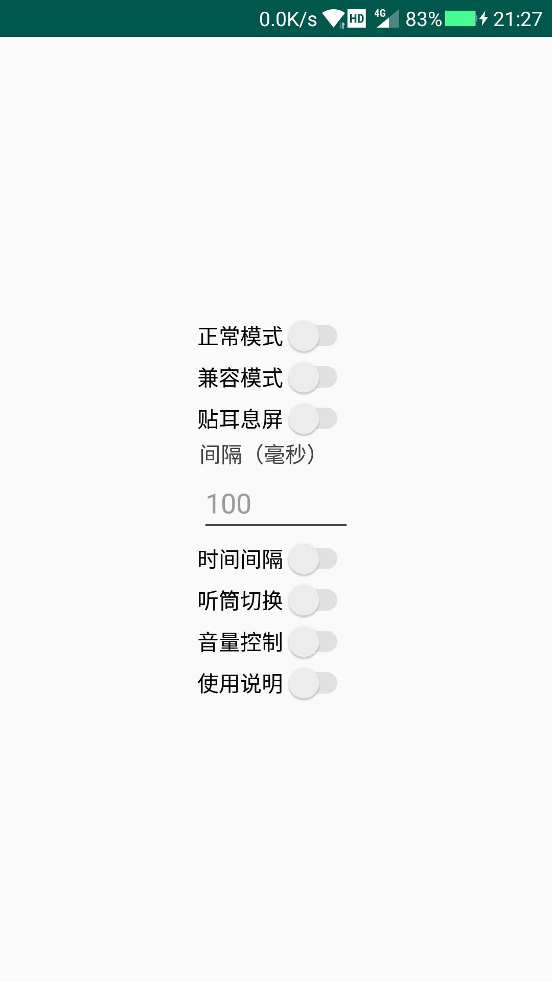 【分享】完全静音 V1.7 Android-爱小助