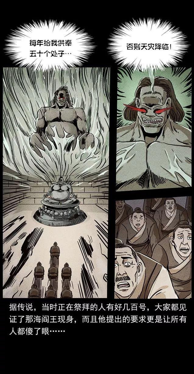 【漫画更新】幽冥诡匠 第243话 《海阎王》