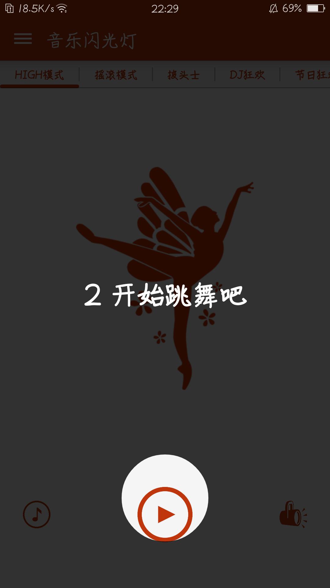 【分享】音乐闪光灯 2.0-爱小助