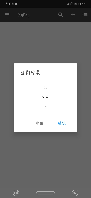 【分享】xykey管理器  4.0.1-爱小助