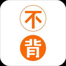 【资源分享】不背单词 v3.1.1 修改版