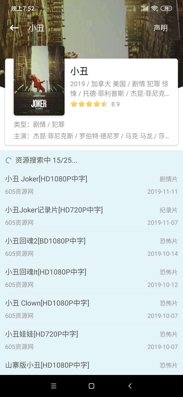 【独家分享】口袋资源1.1可看小丑2019-爱小助