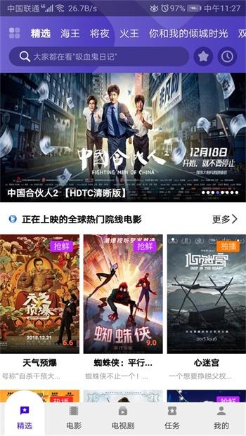 【推荐】影视 _首发全新 实时推新电影-爱小助