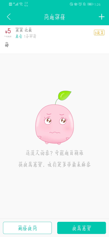 【分享】菁优网vip破解版(2)