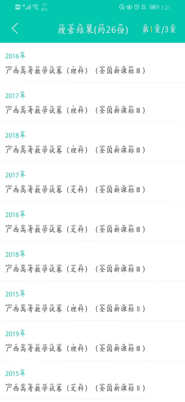 【分享】菁优网vip破解版(2)-爱小助
