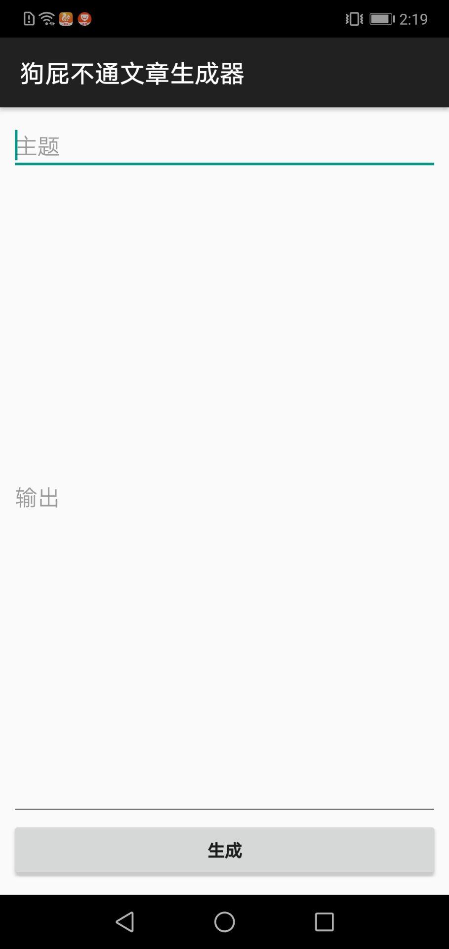 【实用软件】狗屁不通文章生成器(狗屁不通?)-爱小助
