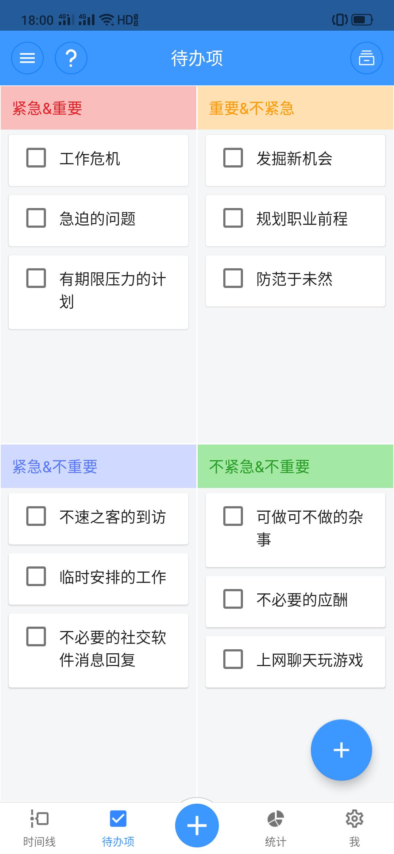 【分享】时间日志 V1.2.0(四象限待办清单助手)-爱小助