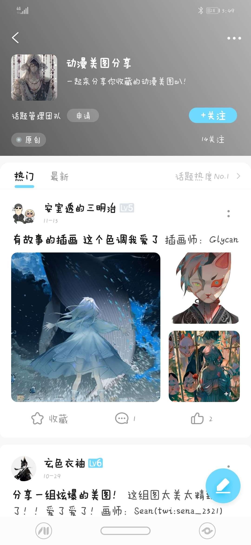 【优秀应用推荐】二次元宝库-超话菌 0.7.4-爱小助