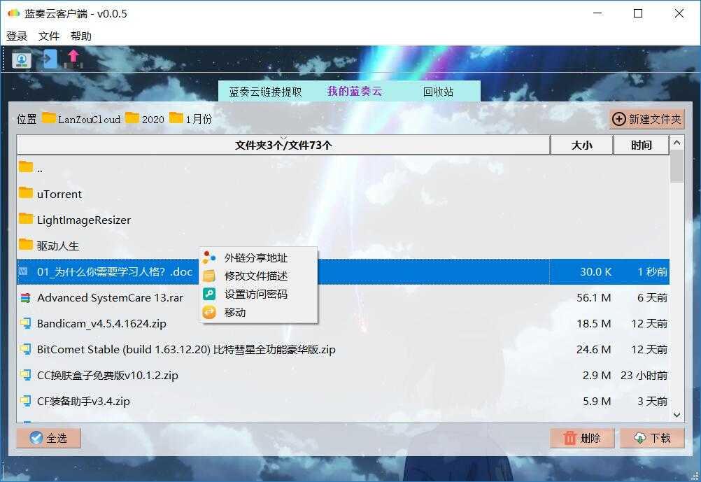 PC端蓝奏云
