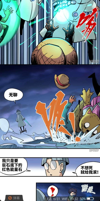【漫画】伍六七:黑白双龙