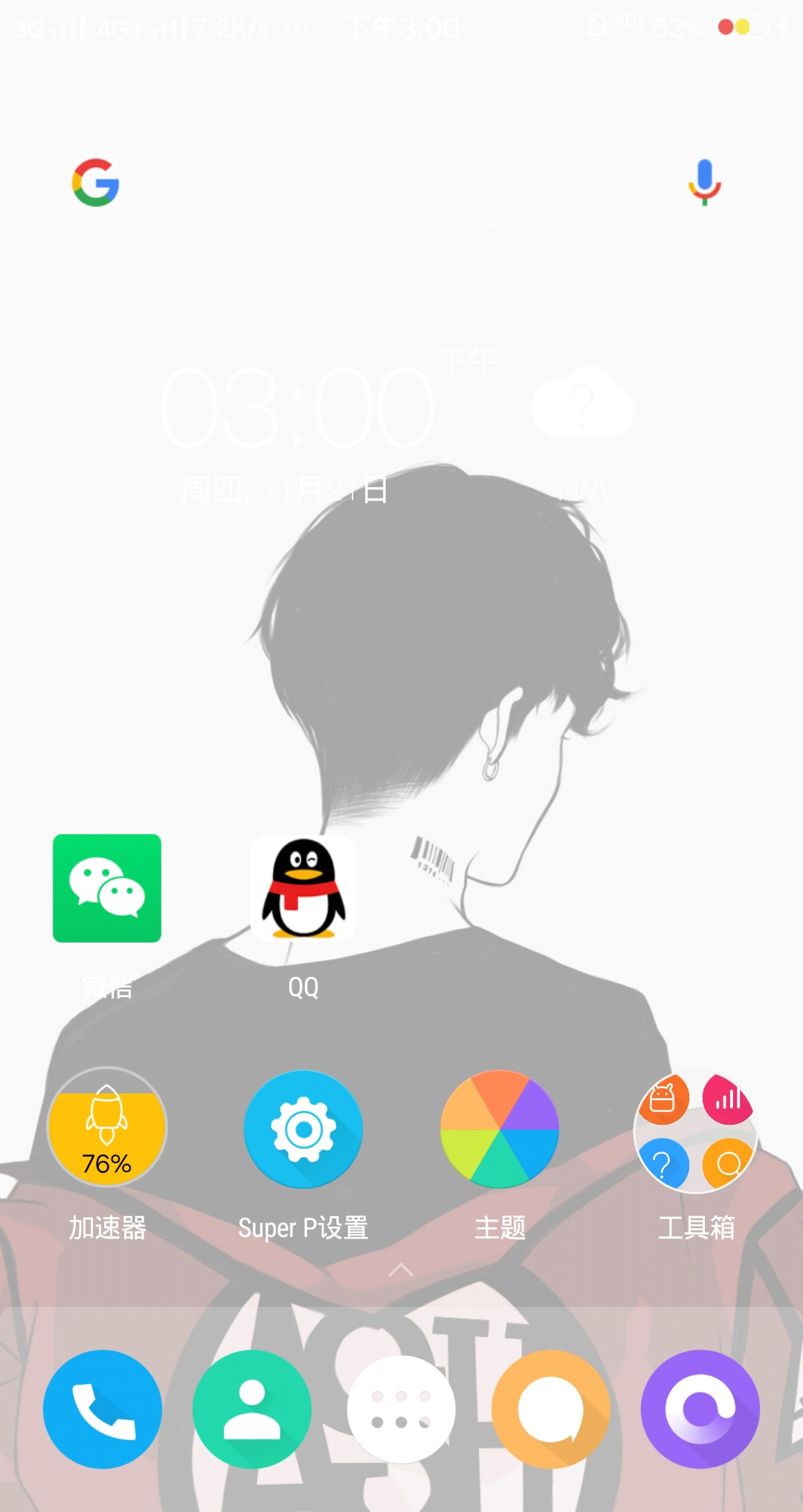 【分享】超级安卓3.4 超好用的桌面-爱小助