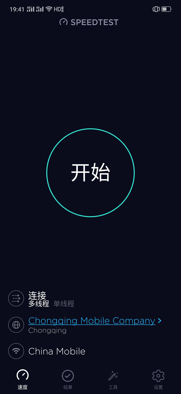 【分享】网络测速Speedtest(*Pro*)4.4.26版本-爱小助