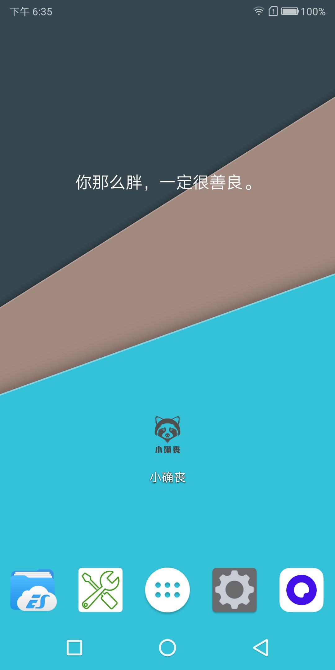【分享】小确丧 1.0-爱小助