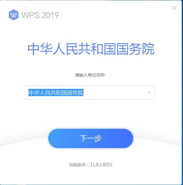 【分享】 WPS-2019至尊版11.8.2.8576版 必备-爱小助