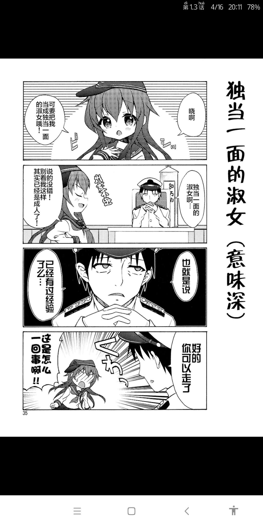 【漫画更新】面舵的舰娘漫画,邪恶娜美acg