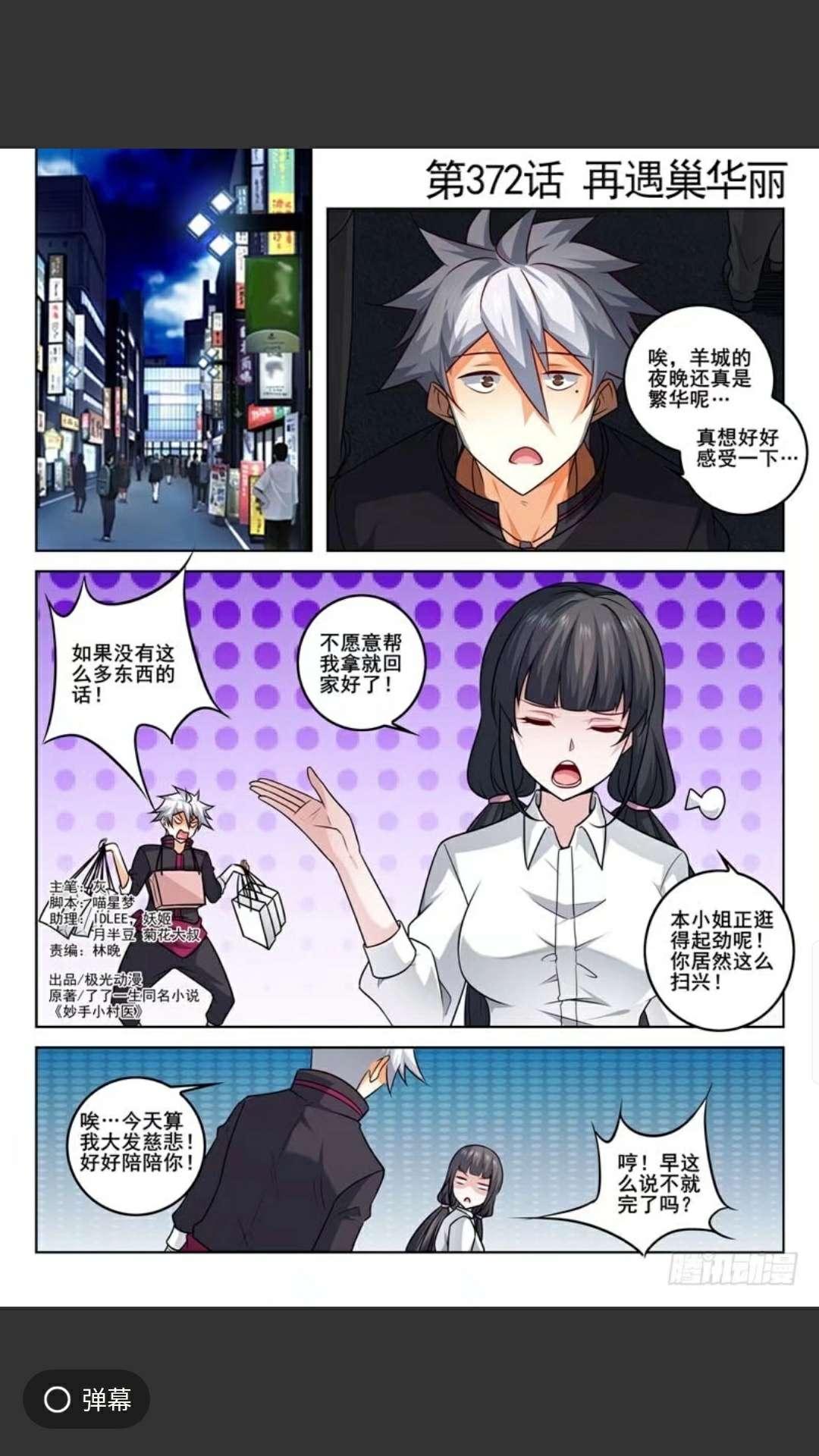 【漫画更新】中华神医,口字谜语及答案-小柚妹站