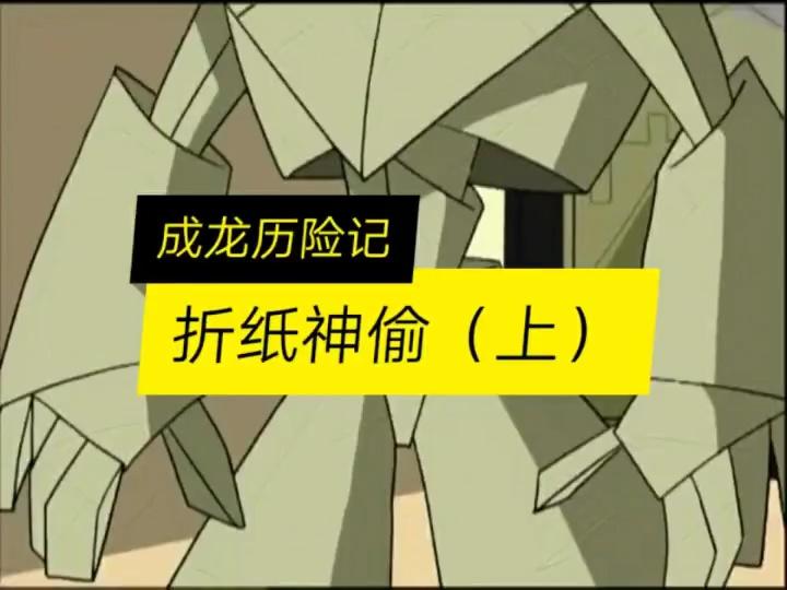 【视频】成龙历险记 折纸神偷(上),小天使系列番外篇之茶叶蛋